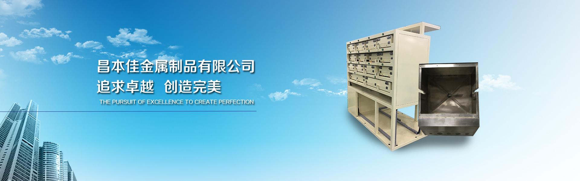 昆山钣金加工厂